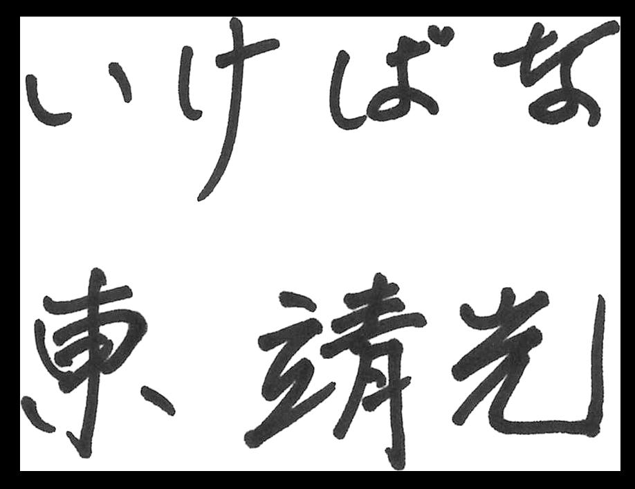 IKEBANA AZUMA Seiko